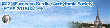 第12回European Cardiac Arrhythmia Society(ECAS 2016)